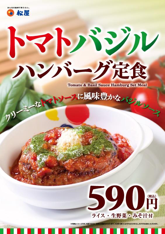 150911_hb_tomato_basil.jpg
