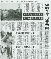 朝日新聞 20150828
