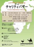日本中近東アフリカ婦人会bazzar20151020_ページ_1