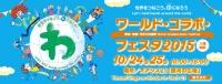 ワールドコラボフェスタ2015