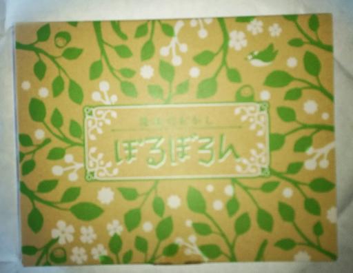 Polvoron box