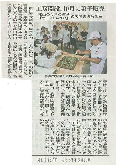 20150811fukushima mimpo