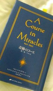奇跡のコース (176x300)