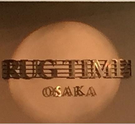 ラグタイム 大阪 これ