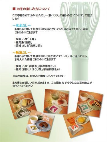 Otameshi_Pack2.jpg