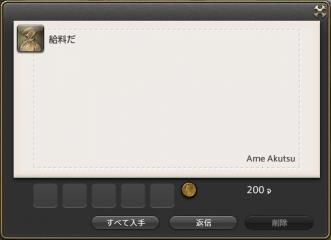 akutsu先生からのお給料