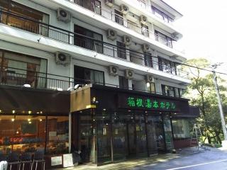 箱根湯本温泉ホテル。3日間お世話にナリマシタ!