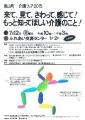 介護フェアポスター0001