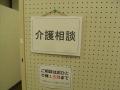 5相談コーナー (3)