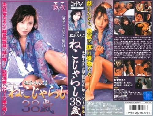 ねこじゃらし38歳VHSパッケージ