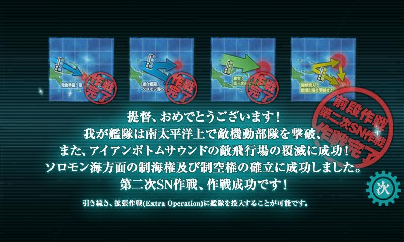 20150813-艦これE4_e