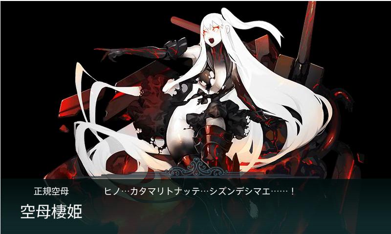 20150813-艦これE6-1