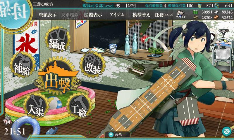 20150813-艦これE7-4