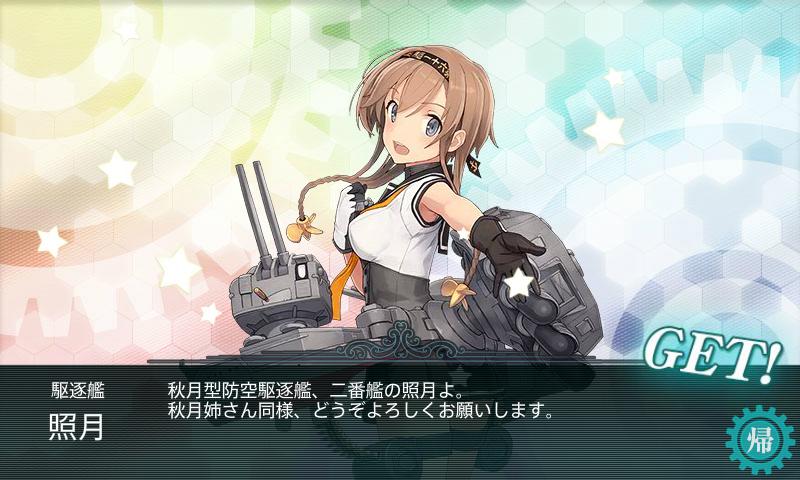 20150813-艦これE-7照月