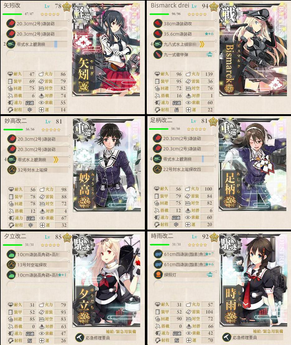 20150822艦これ艦隊02
