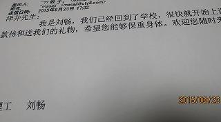 劉さんからのメール