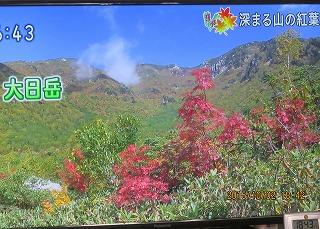 大日岳・1