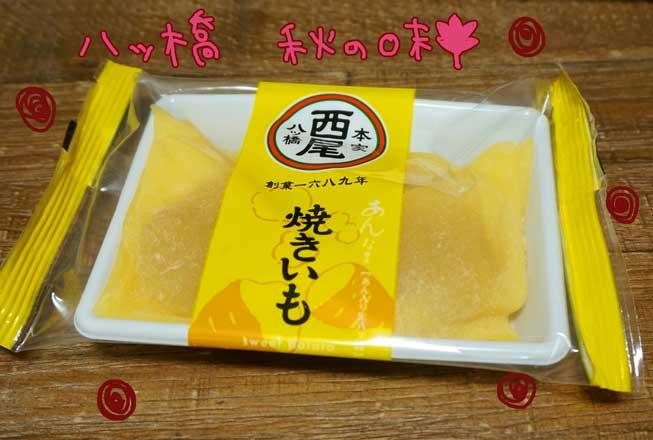 八つ橋 焼き芋