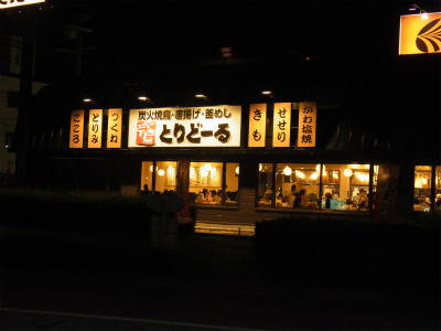 syukusyo-RIMG0032_20150822200808233.jpg
