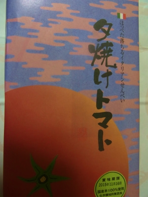 syukusyo-RIMG0215_20150920212459729.jpg