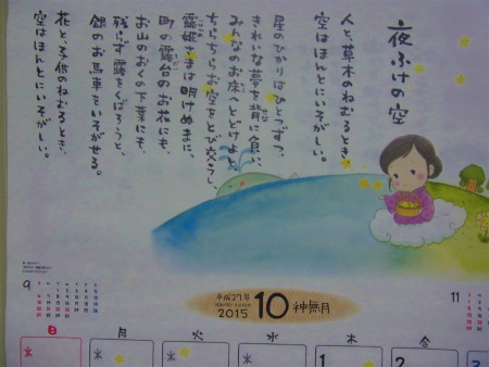 syukusyo-RIMG0256_20151001042600021.jpg