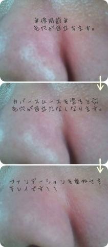 ポアクリア 毛穴カバースムース