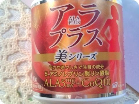 アラプラス CoQ10