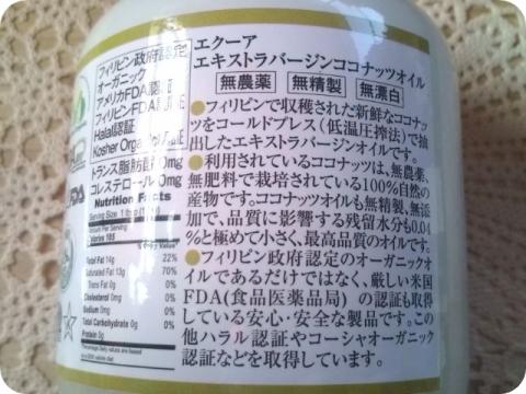 エクーア エキストラバージンココナッツオイル