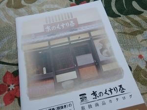P8151588  京のくすり屋