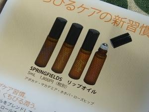 P8221646AuFloras SPRINGFIELDS