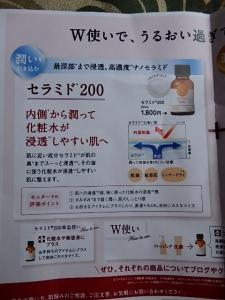 P9051687セラミド200原液保湿クリーム液セット