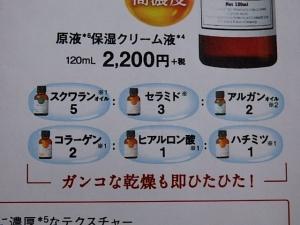 P9051690セラミド200原液保湿クリーム液セット