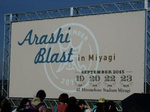 P9231334「ARASHI BLAST in Miyagi」