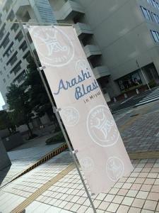 P9231290「ARASHI BLAST in Miyagi」