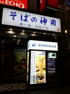 P9241660 201509仙台