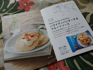 PA081534『ハワイアンパンケーキ&マカダミアナッツソース』