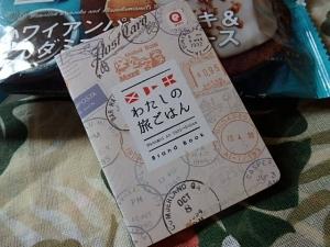 PA081533 『ハワイアンパンケーキ&マカダミアナッツソース』