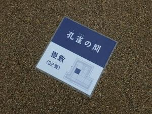 P9241537 201509仙台