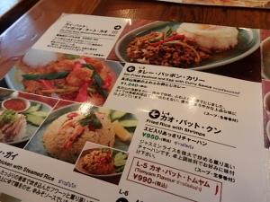 P8081351 201508タイ料理研究所