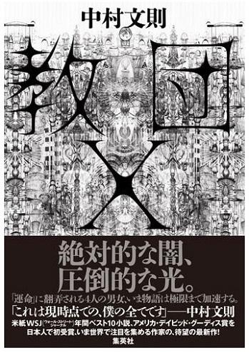 教団X ( 著:中村文則 )