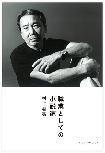 職業としての小説家 ( 著:村上春樹 )