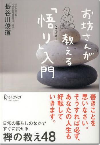 お坊さんが教える 「 悟り 」 入門 ( 著:長谷川俊道 )
