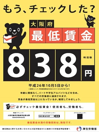 最低賃金 ( 大阪府 H26.10.5~ )