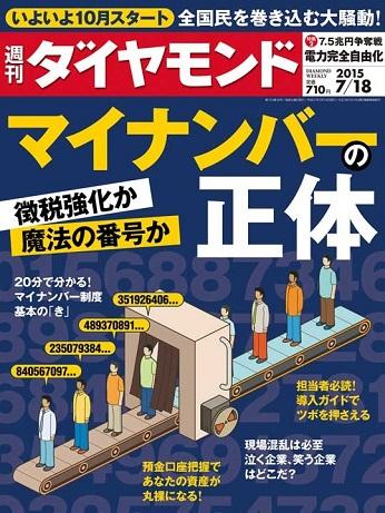 週刊ダイヤモンド ( マイナンバーの正体 2015.7.18 )