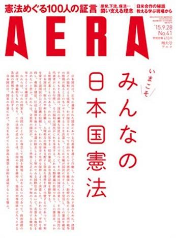 AERA ( 2015.9.28 いまこそみんなの日本国憲法 )