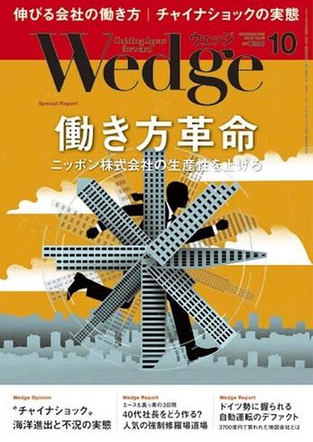 Wedge ( 2015.10 働き方革命 )