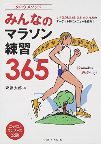 みんなのマラソン練習365 ( 著:齊藤太郎 )