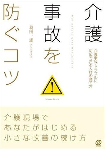 介護事故を防ぐコツ ( 著:葛田一雄 )