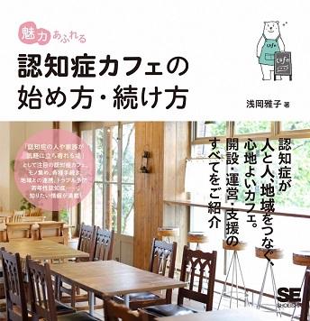 魅力あふれる認知症カフェの始め方・続け方 ( 著:浅岡雅子 )