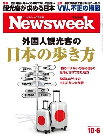 Nessweek ( 外国人観光客の日本の歩き方 )